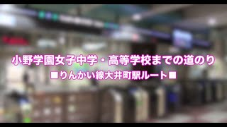 小野学園女子中学・高等学校までの道案内@りんかい線大井町駅ルート
