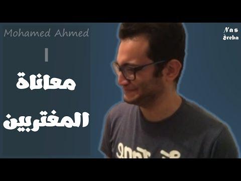 Mohamed Ahmed | معاناة المغتربين