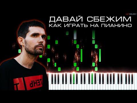 Noize MC — Давай сбежим | Кавер на пианино, Караоке, Текст
