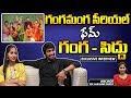 Ganga Manga Serial Team Exclusive Interview || Ganga Manga Telugu Serial || Sumantv