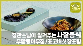 스님이 알려주는 사찰음식 '무말랭이무침 / 표고버섯장조…