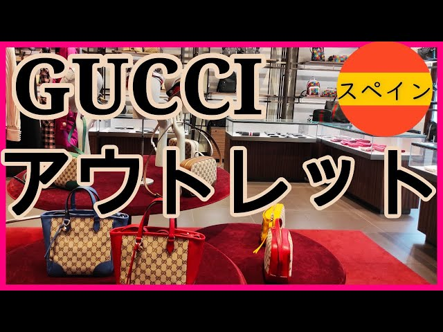 【全20商品】スペインGUCCI・アウトレット価格を調査!バッグや財布や靴などスペインのアウトレットだとグッチはいくら?/GUCCI OUTLET PRICE AT ROCAVILLAGE SPAIN