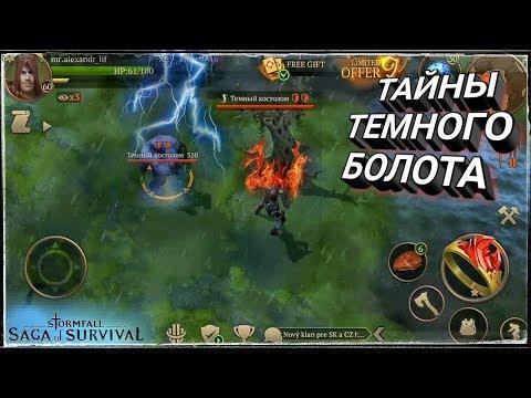 ВСЕ ТАЙНЫ ТЕМНОГО БОЛОТА Stormfall: Saga Of Survival