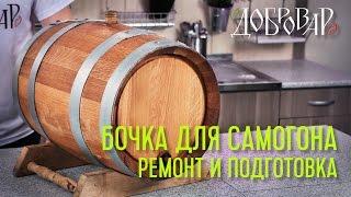 Дубовая бочка для самогона и вина - подготовка к эксплуатации - Добровар(Если вы занимаетесь самогоноварением или виноделием, то срочно обзаводитесь бочкой - качество ваших напитк..., 2016-02-02T16:22:04.000Z)