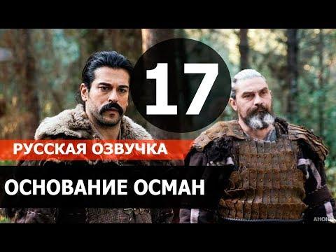 ОСНОВАНИЕ ОСМАН 17СЕРИЯ РУССКАЯ ОЗВУЧКА.АНОНС И ДАТА ВЫХОДА