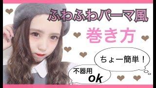 【超簡単!】ゆるふわモテ巻きヘアセット♡【毎日の巻き方】 thumbnail