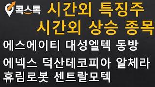 [주식][특징주] 에스에이티, 대성엘텍, 동방, 에넥스…