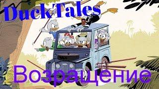 Обзор трейлера Утиные истории  (DuckTales  trailer 2017)