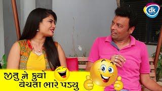 જીતુ ને કૂવો વેંચતા ભારે પડયો |Jitu Pandya and Greva Kansara Ni Jordar Comedy Scene |Jokes 2018