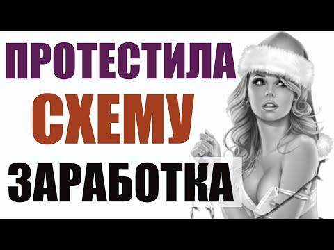 Новогодняя схема заработка от Сергея Матвеева.  Что вышло?