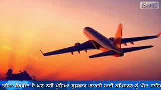 Sikh TV Punjabi News Bulletin 25/06/2018