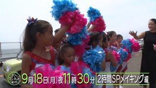 9月18日(月)夜11時30分放送】 鎌倉から江の島まで総出演者100名以上!街...