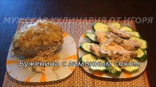 Рецепт приготовления буженины с лимонным соком