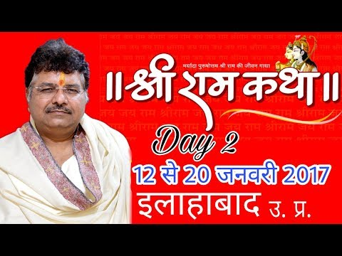 Shri Ram Katha by Murlidhar Ji Maharaj - 13 January 2017  |