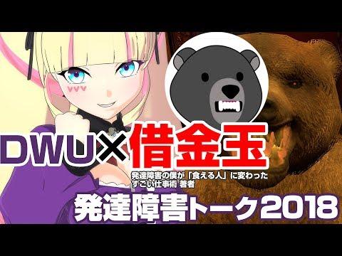 DWU VS  発達障害者作家借金玉【#023】