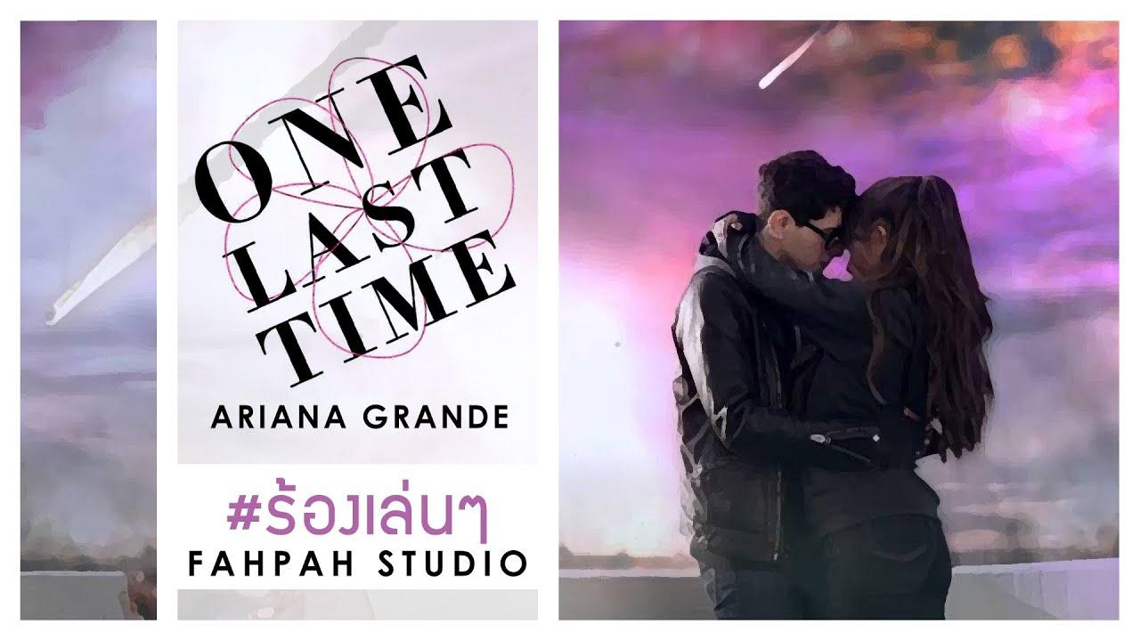 #ร้องเล่นๆ (Live Cover) One Last Time - Ariana Grande \ Fahpah Studio