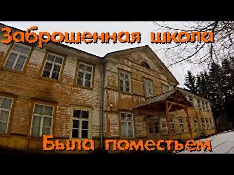 Заброшенная школа в Прибалтике - Покинутый Мир