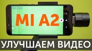 Улучшаем видео с камер Xiaomi Mi A2 с кодеком H.265 и Zhiyun Smooth Q