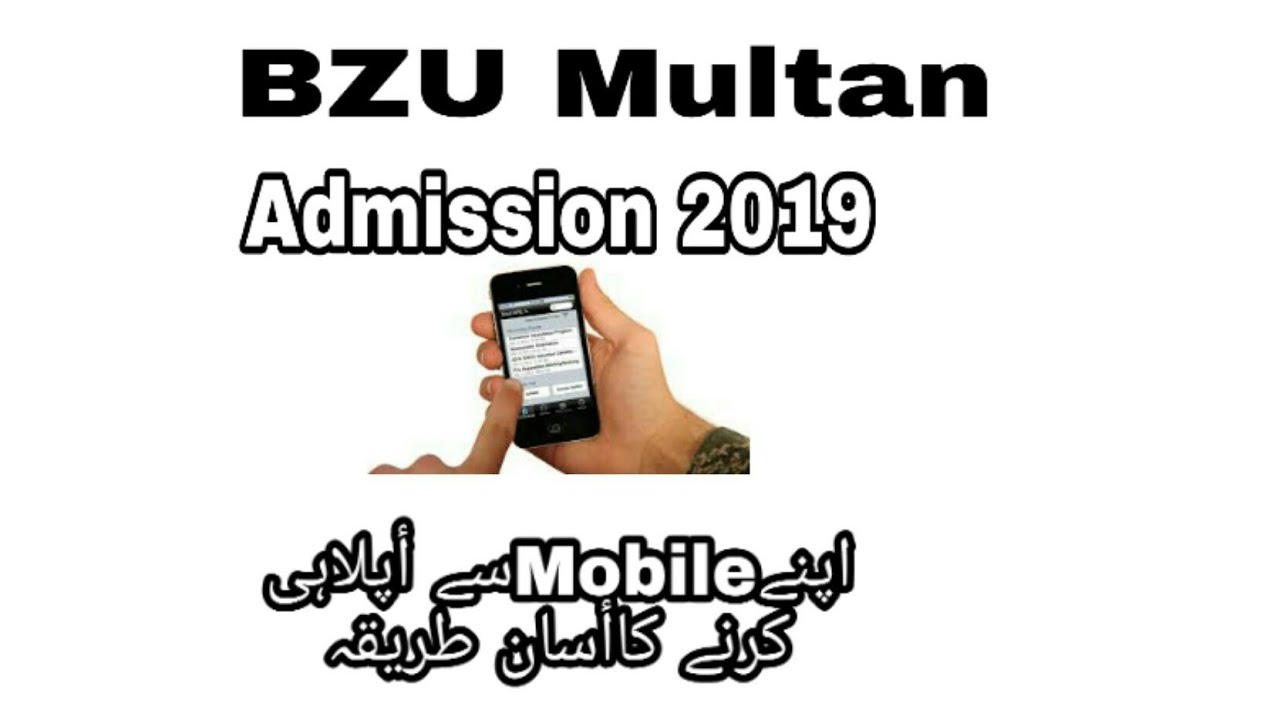 How to Apply online Admission BZU on your Mobile||BZU Admission open||