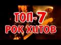 ТОП-7 САМЫХ ПОПУЛЯРНЫХ РОК ХИТОВ