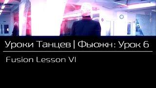 УРОКИ ТАНЦЕВ Фьюжн — видео урок 6 | Fusion Lesson 6(Четвертый урок: http://www.youtube.com/watch?v=Y0fsOU1-zqQ Пятый урок: http://www.youtube.com/watch?v=S3W8jtX84zs Смотрите также: Первый урок:., 2015-09-17T14:55:12.000Z)