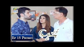 Koi chand Rakh Episode 15 ( Promo ) - ARY Digital Drama