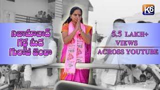 Nizamabad Gadda Meda Gulabhi Janda || Mp Kavitha Election Song || TRS Party Song ||