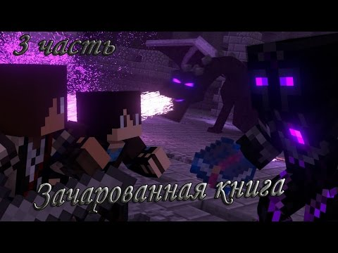 Зачарованная книга: Часть 3 (Зарубежная Minecraft анимация)