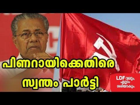 CPM Against Pinarayi Vijayan | Oneindia Malayalam
