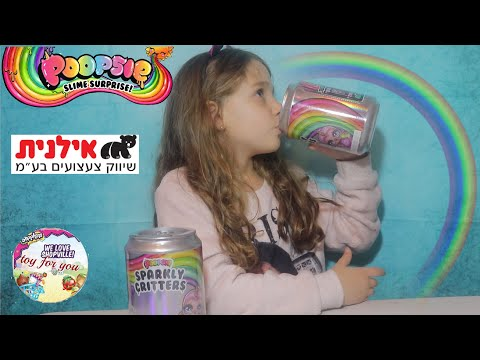 מיקה פותחת פופסי חיות מנצנצות/ poopsie slime surprise little critters