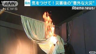 自然災害で思わぬ火災 飛ばされた洗濯物で出火も(19/08/22)