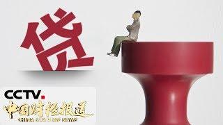 《中国财经报道》最新贷款市场报价利率公布 下调5个基点 20190920 15:00 | CCTV财经