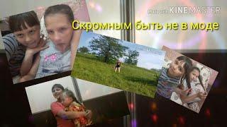 """Наш новый клип/Песня """"Скромным быть не в моде"""" (Егор Крид и Ханна)"""