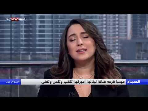 مقابلة مع ميسا قرعة الفنانة اللبنانية الحاصلة علي جائزة غرامي العالمية  - 11:54-2019 / 1 / 17