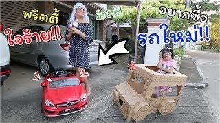เก็บตังซื้อรถใหม่ แต่เจอพริตตี้ใจร้าย!! | แม่ปูเป้ เฌอแตม Tam Story
