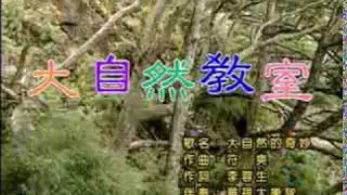 童年回憶 - 大自然的奇妙:片頭曲&片尾曲