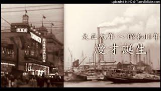 高級漫才「これからの我が国」都家文雄・荒川歌江 昭和35年9月 小山觀翁撰集