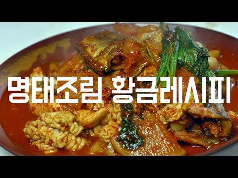 돈버는 요리, 명태조림(코다리찜) 황금레시피 대공개!