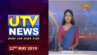 UTV News Full Bulletin 22 - 05 - 2019