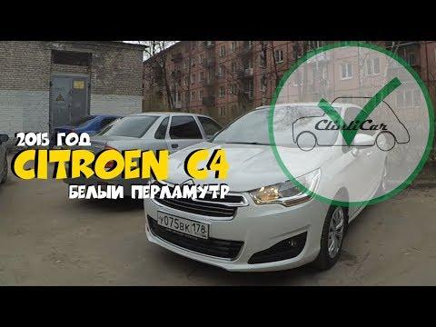 Нашли Citroen C4 2015 года за 644 000рублей. ClinliCar автоподбор СПб.
