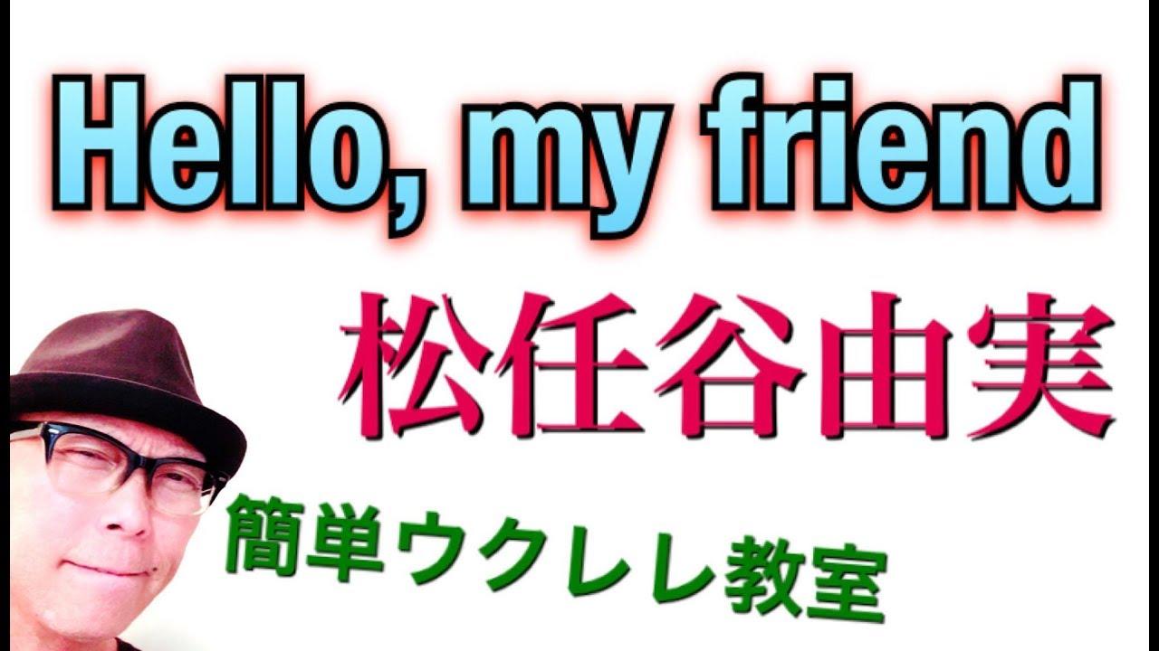 Hello, my friend / 松任谷由実【ウクレレ 超かんたん版 コード&レッスン付】GAZZLELE