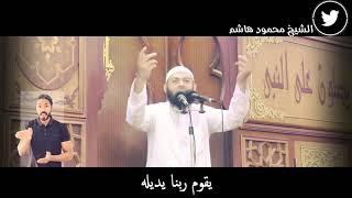 الشيخ محمود هاشم - العبادة رزق