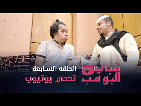 """مسلسل شباب البومب 5 - الحلقه السابعة - """" تحدي يوتيوب """" - 4K"""