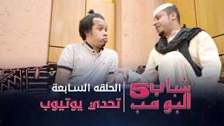 مسلسل شباب البومب 5 - الحلقه السابعة -