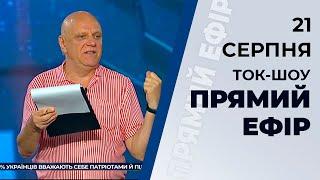 """Ток-шоу """"Прямий ефір"""" від 21 серпня 2019 року"""