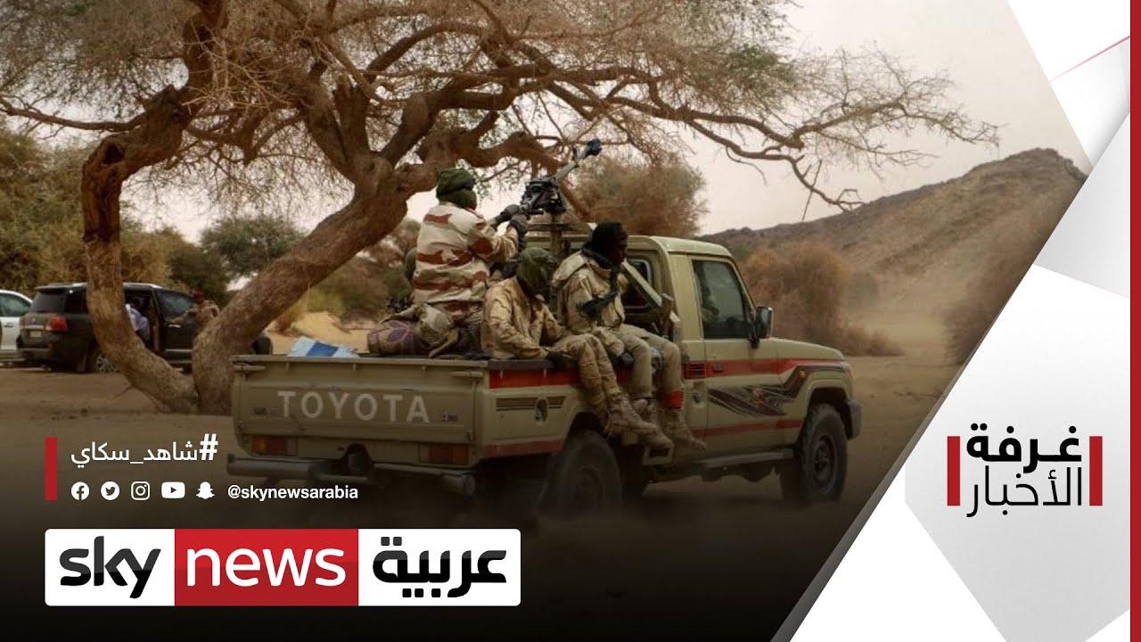 جهود مكافحة الإرهاب في الساحل الإفريقي وضبط حدود تشاد مع الجوار | #غرفة_الأخبار  - نشر قبل 52 دقيقة