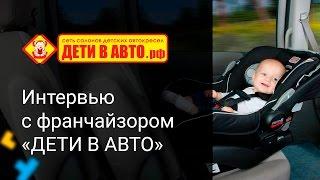 Франшиза детские товары(http://www.beboss.ru/journal/franchise/news/2808 Учитывая количество автомобилей в России, продажа автокресел – это один из самы..., 2015-11-17T14:54:53.000Z)