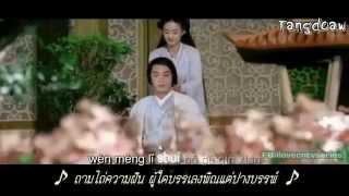 ตำนานรักเหนือภพ 《花千骨》 MV เพลง Snow telling departure song 雪诉离歌 ซับไทย