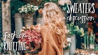 ВЯЗАНИЕ КРАСИВОГО МОДНОГО СВИТЕРА / ОБСУЖДЕНИЕ ПРИЕМОВ / Knitting Sweaters Review