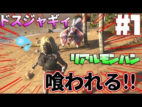 【ARK】リアルなモンハンの世界に迷い込んでしまった・・・#1(ARK Survival Evolved)